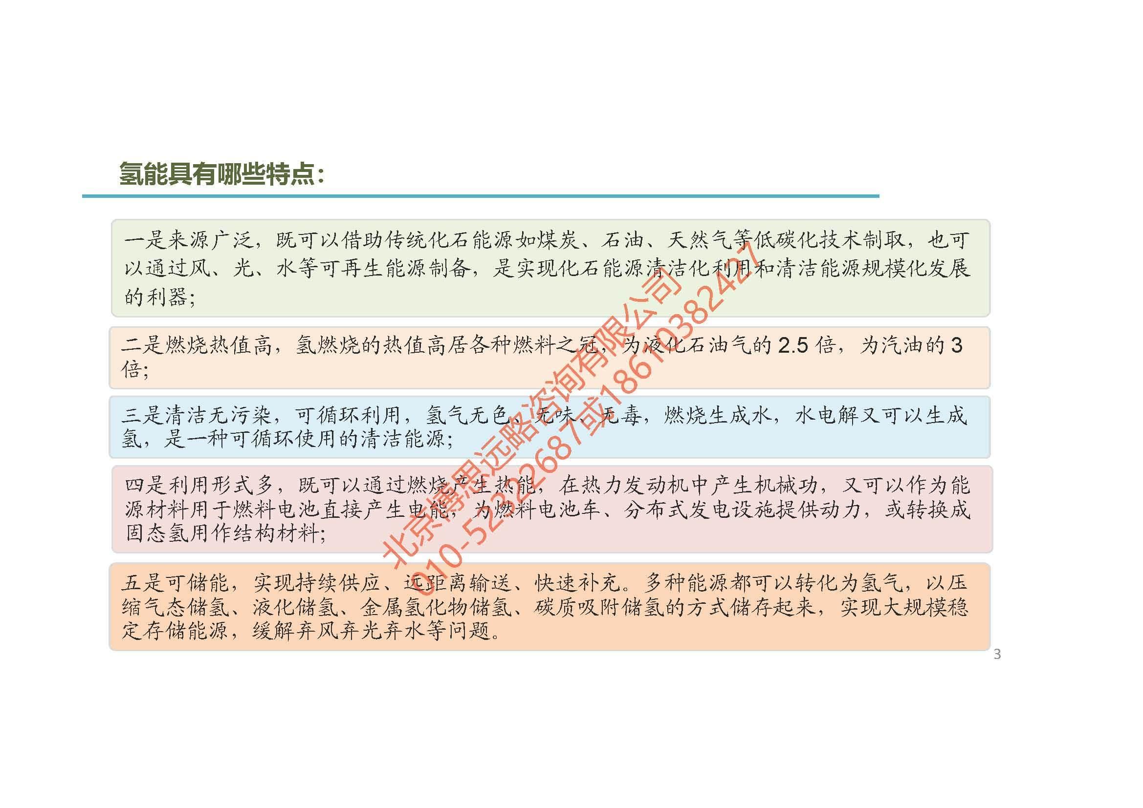 【最新】融资担保公司可行性研究报告 - 豆丁网