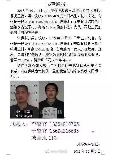 辽宁警方追捕两越狱重犯:一人曾参与绑架杀害11岁儿童,一人第三次脱逃