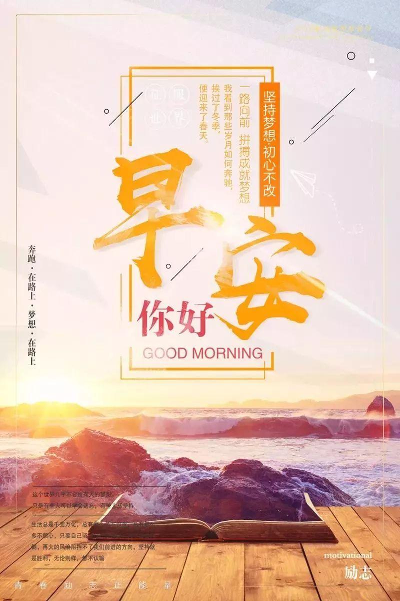 早安励志图片带字 新的一天早安激励人心的好句子
