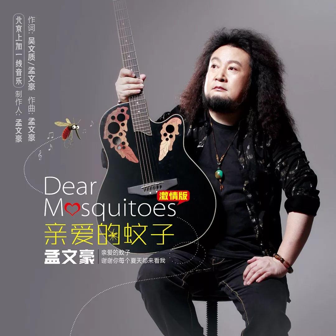 孟文豪全新MV《亲爱的蚊子》俏皮来袭 聆听与蚊子的悄悄话!