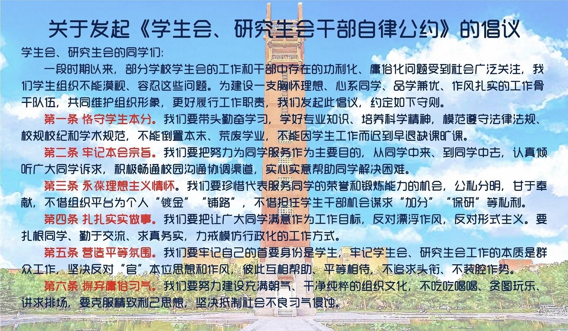 虹野:这是学生会干部《自律公约》倡议书,还是检举信?