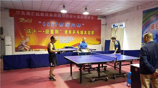 """""""0517村酒业杯""""淮安区老年乒乓球友谊赛圆满落幕"""
