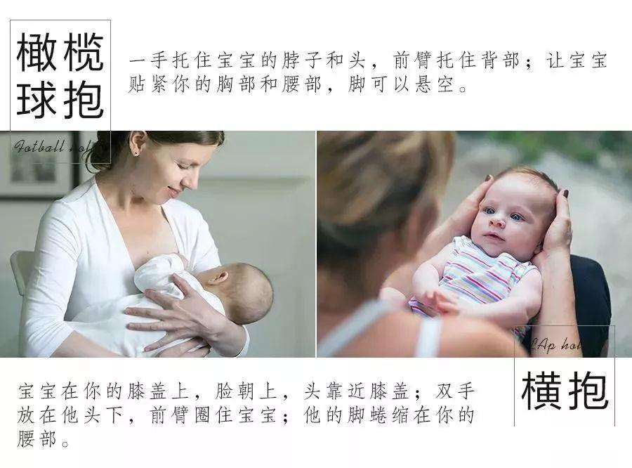 不是所有人都会抱孩子,这样抱才会让宝宝最舒服,妈妈最轻松!