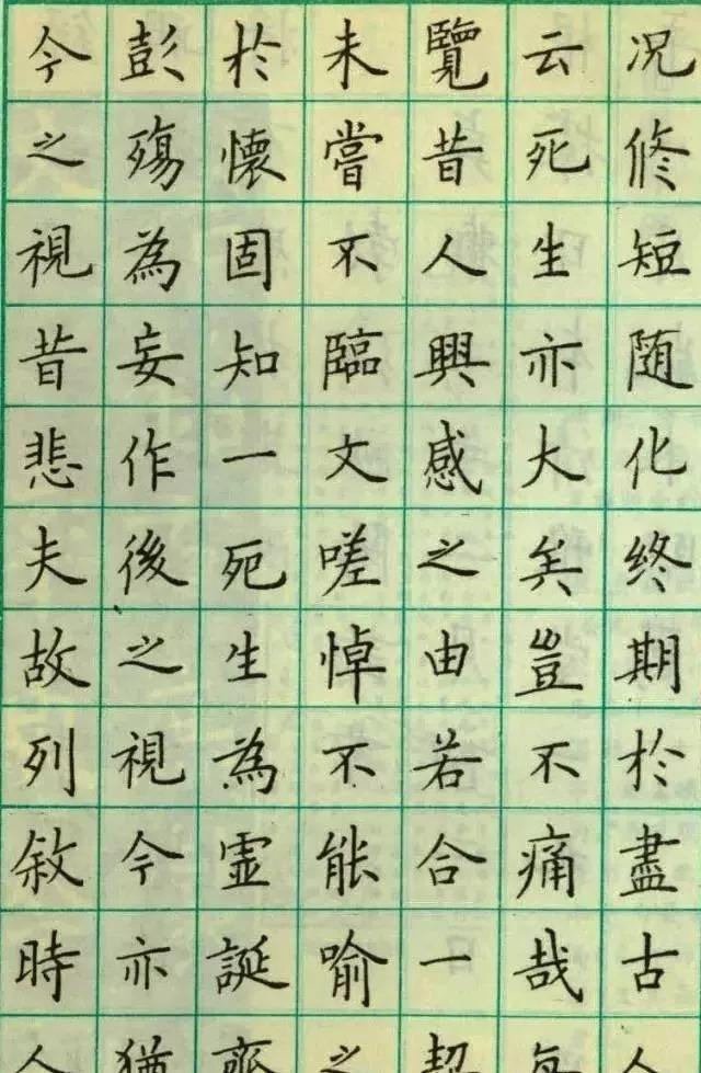 卢中南《兰亭序》硬笔和毛笔图片