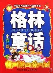 搞笑 正文  《格林童话》是世界童话的经典之作,作者以其丰富的想象图片