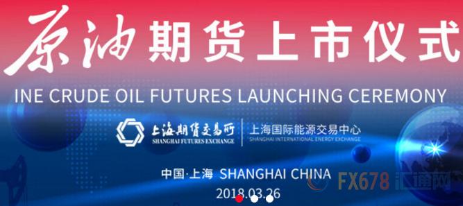 中国原油期货之:上海国际能源买卖核心简介