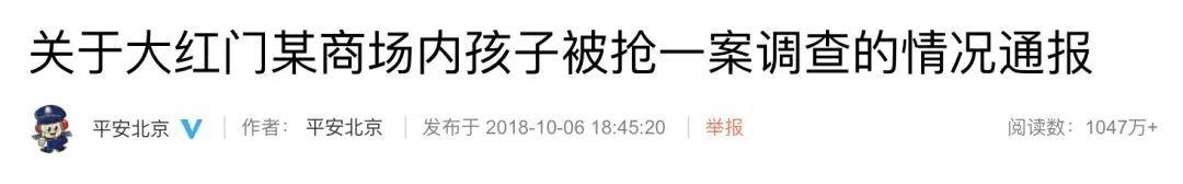 北京「搶孩子」事件讓我們見識到什麼是真正的「惡」婆婆!