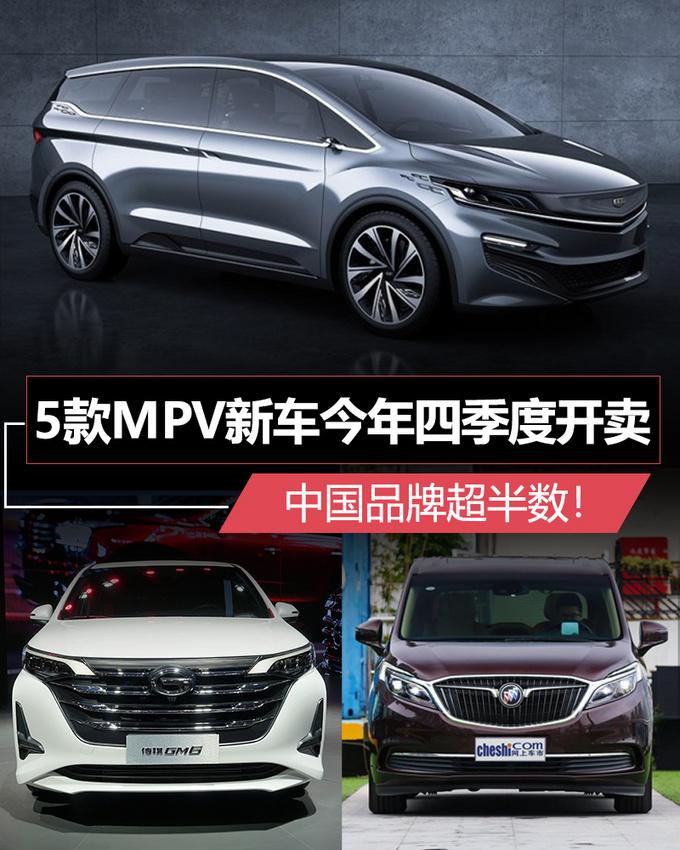 中国品牌超半数!5款MPV新车今年四季度开卖!