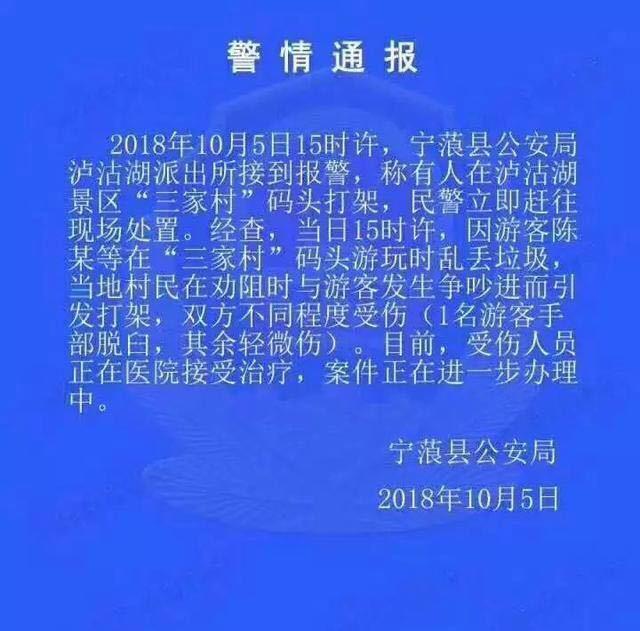国庆期间游客丽江旅行乱丢垃圾,惨遭当地村民殴打!