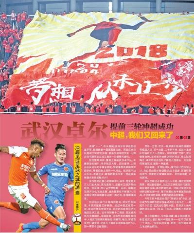 双色球143开奖结果 媒体:武汉也是足球城 卓尔在中超要攀登高台阶