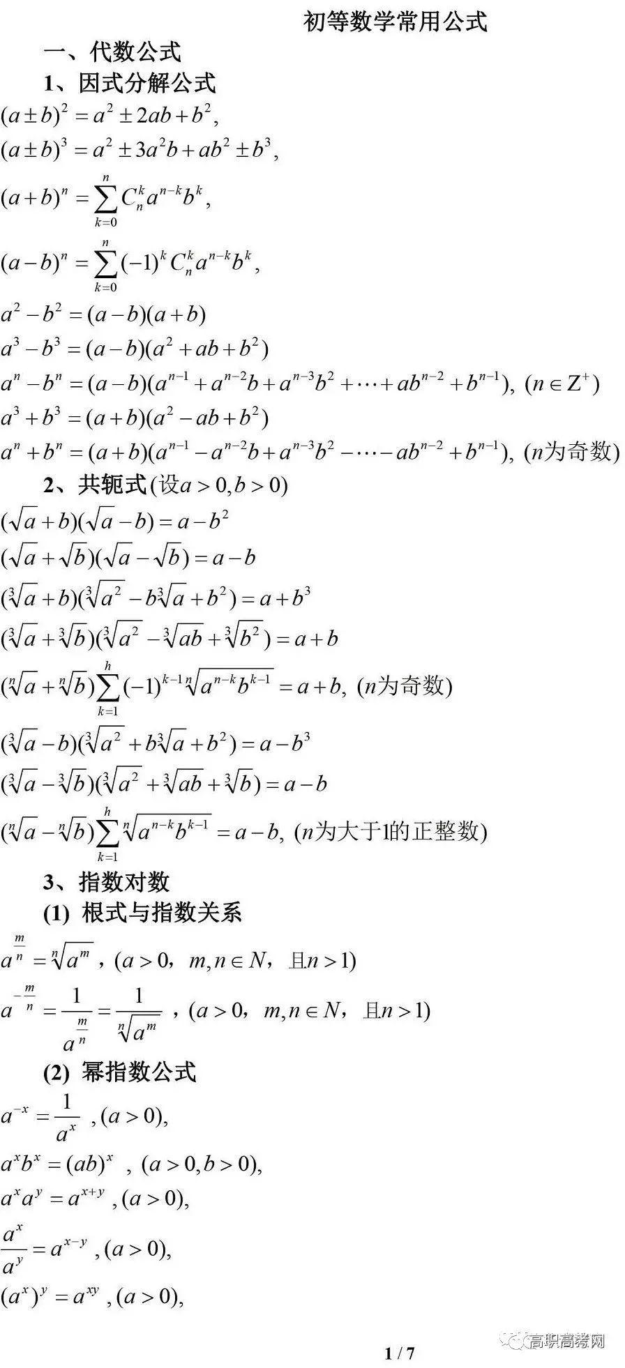 高职高考数学常用的公式总汇