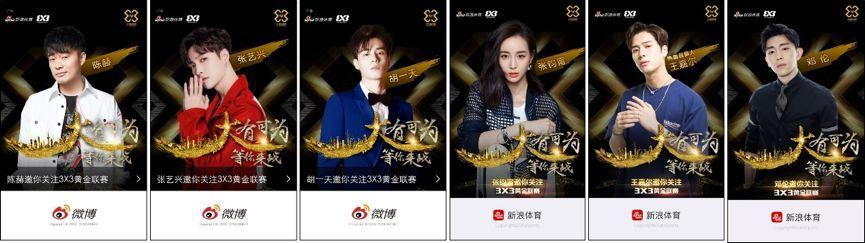"""魏江雷:3X3黄金联赛全球最大,总决赛期待""""新王""""诞生"""