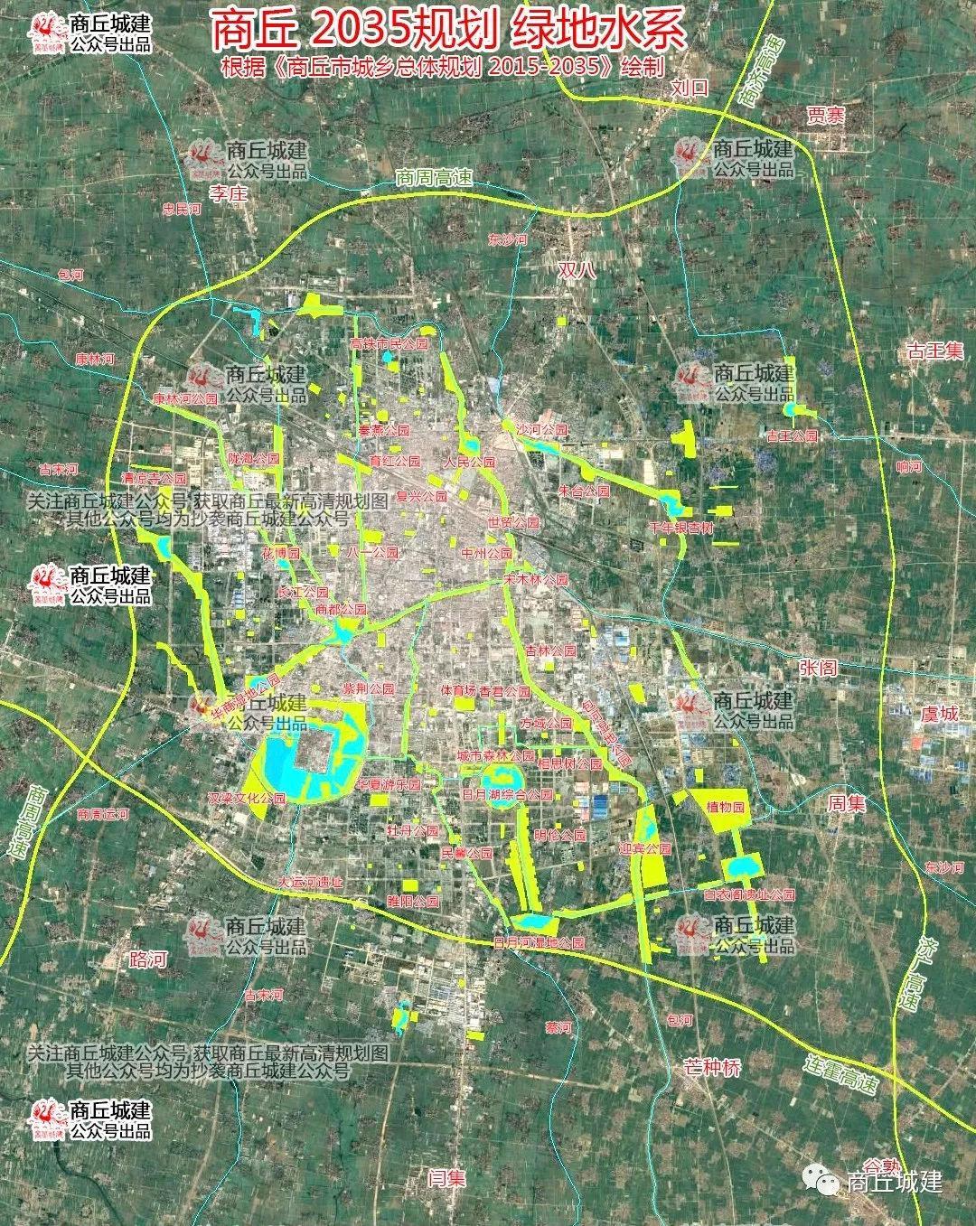 《商丘市城乡总体规划 2015-2035》(卫星地图版)图片