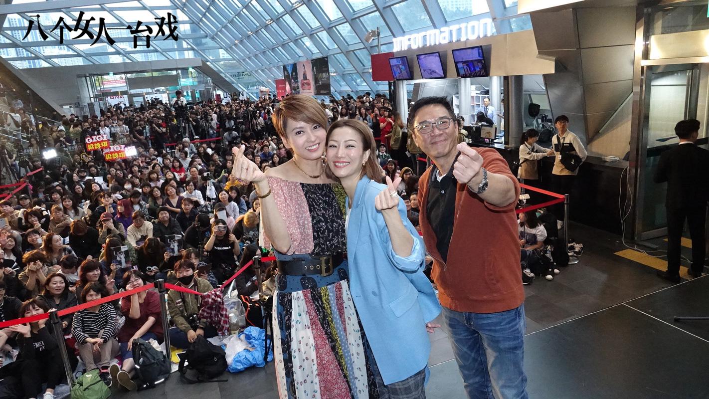 《八个女人一台戏》釜山电影节首亮相 口碑获盛赞引