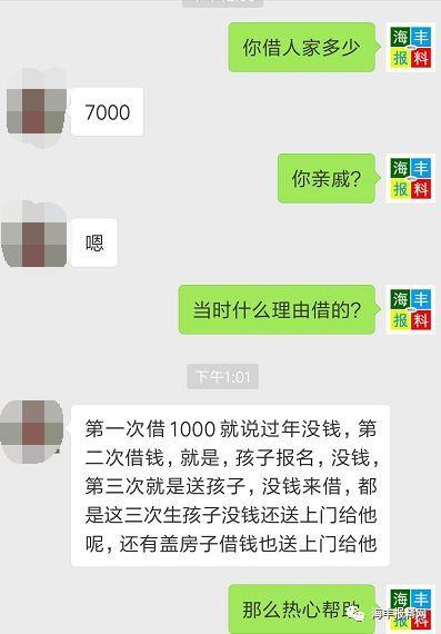 汕尾房产网-精彩:汕尾女子借钱给亲戚,结果变成这样...