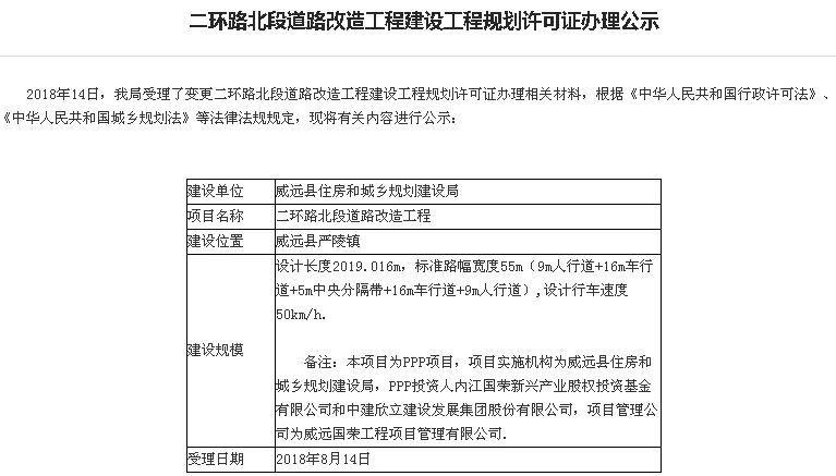 威远县严陵镇规划图
