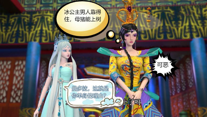 叶罗丽小剧场:美丽的冰公主去相亲,颜爵知道后说出了真心话毒夕绯图片