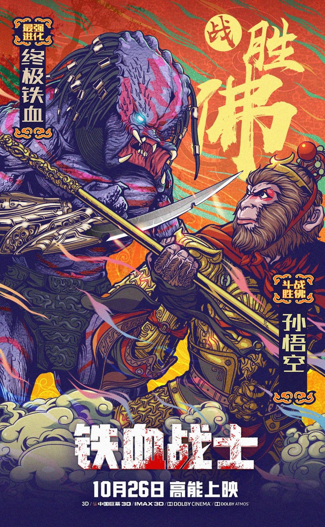 """《铁血战士》曝新海报 铁血战士来中国""""踢馆""""了!"""