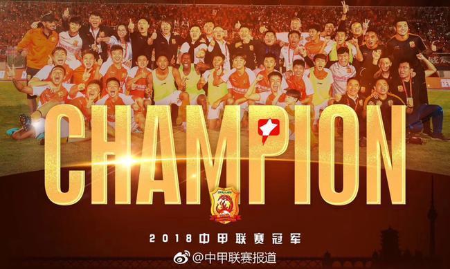 武汉卓尔提前3轮夺冠!广州恒大火速发出贺电 上港紧随其后!