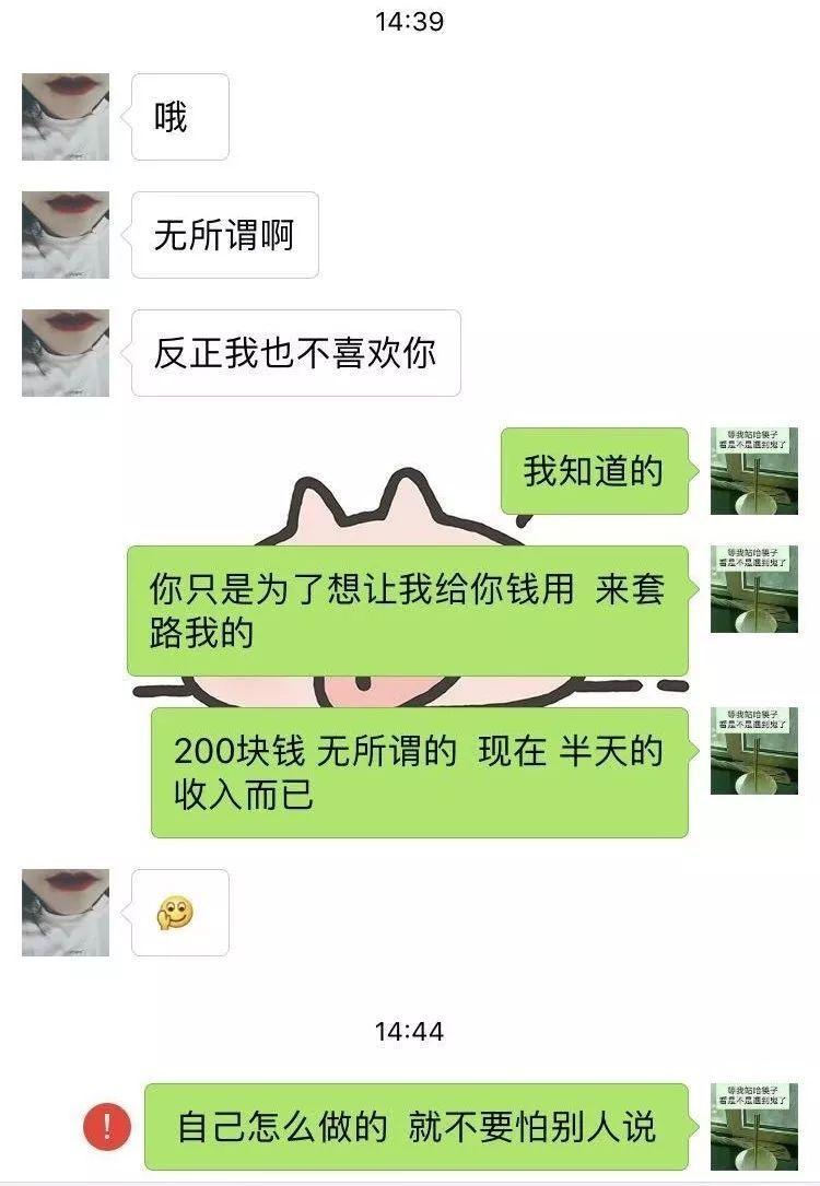 网友爆料 | 威信一网友陌陌网聊一本地女孩,骗了红包后被拉黑了!