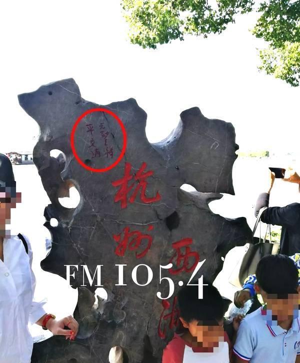 文涛在西湖三处石碑上乱涂 涉嫌寻衅滋事被拘留