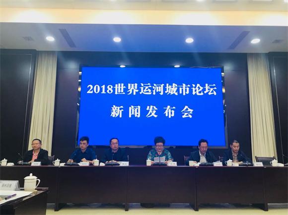 2018年世界运河城市论坛新闻发布会在扬州举行 新推掌上运河APP