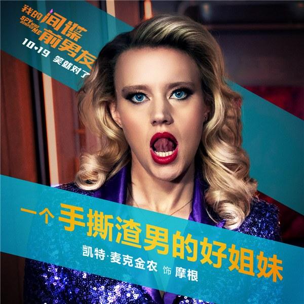 """电影《我的间谍前男友》预告海报齐发 搞笑讲述""""男"""