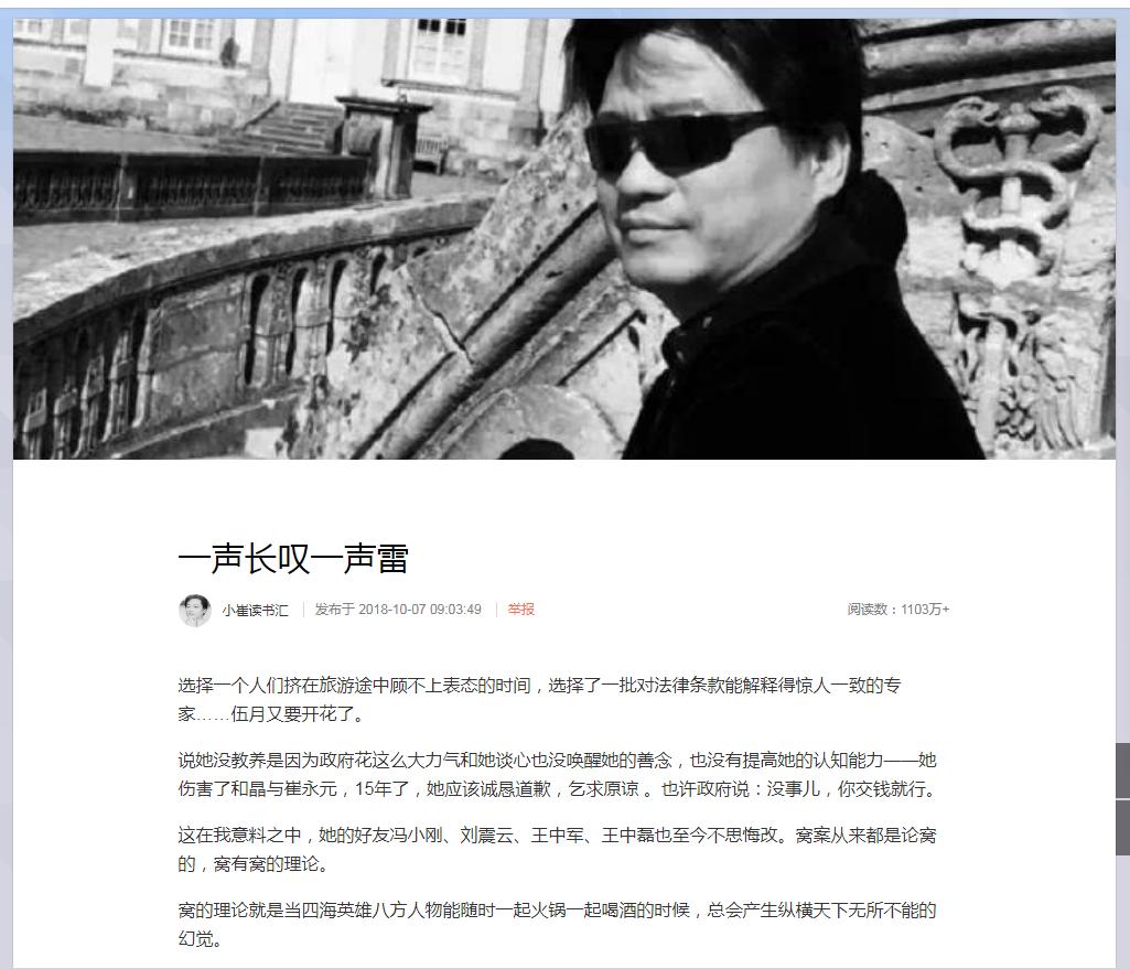 """崔永元最新长文发声:""""一声长叹一声雷""""——记住3个字""""不能退"""""""