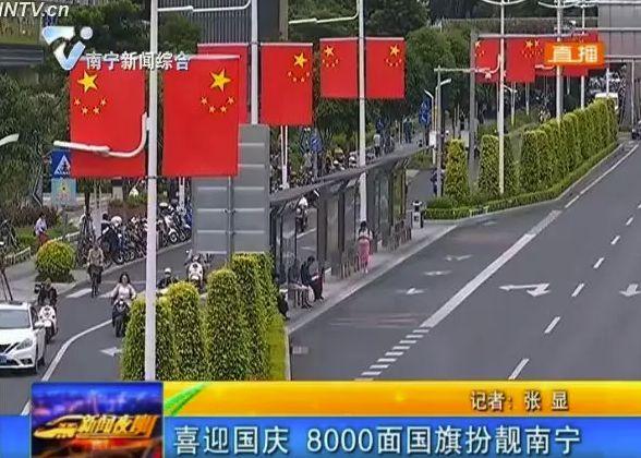 在全国,很多地方的主干道,单位,临街商户等都已经升挂国旗.图片