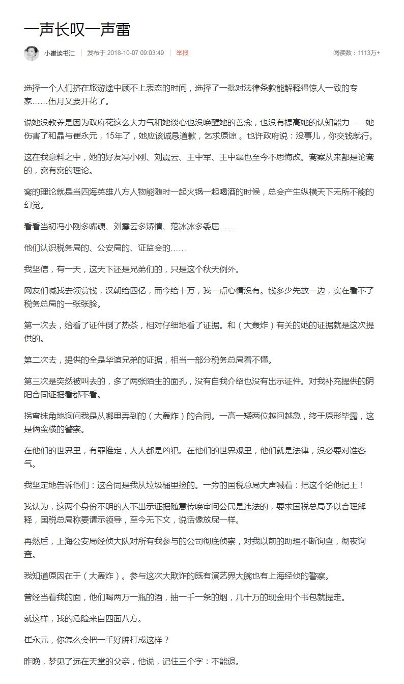 崔永元最新发文:一声长叹一声雷