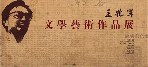文化盛宴席卷临沂王兆军文学艺术作品展隆重开幕