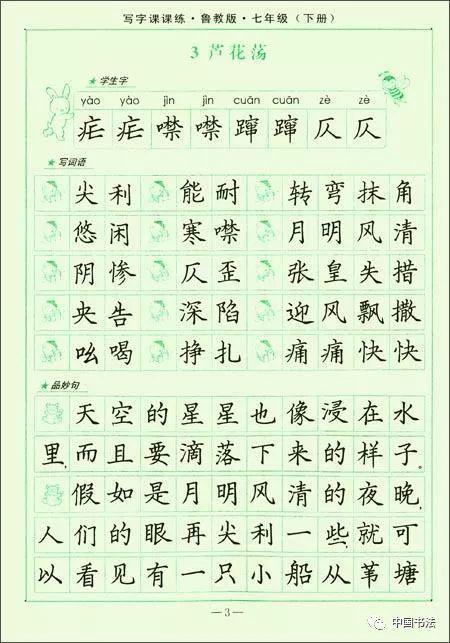 9个硬笔书法练习技巧,一看就懂
