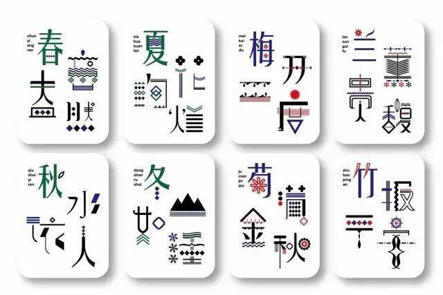 搓起来会很没劲 则以传统麻将为灵感 设计了一套四字成语字体图片