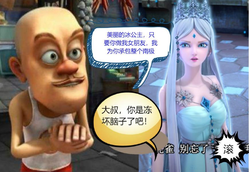 叶罗丽小剧场:五位公主遭遇光头强的花式表白,王默的回答太绝了图片