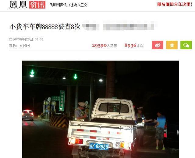 牌红是非多:挂五个8的出租车惹关注五菱之光小卡被查八次_山西彩