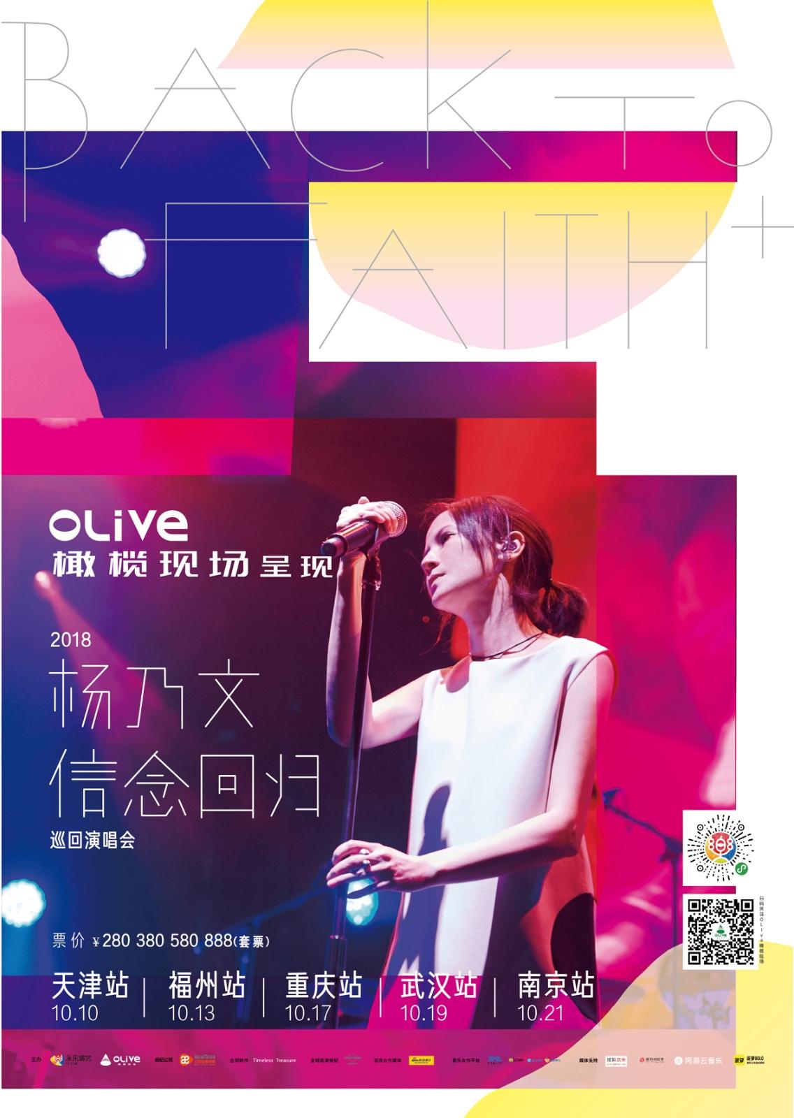 杨乃文全新个人巡演开唱倒计时   金秋十月摇滚不停