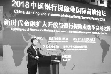 北京金融正加快對外開放