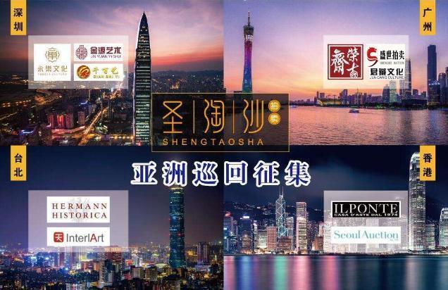 深圳圣淘沙拍卖公司+