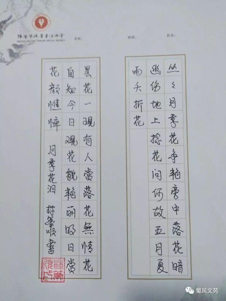 《月季花泪》   《园中暮春》   《落花》   林笔顺出生于福建莆田,打拼于四川绵阳.