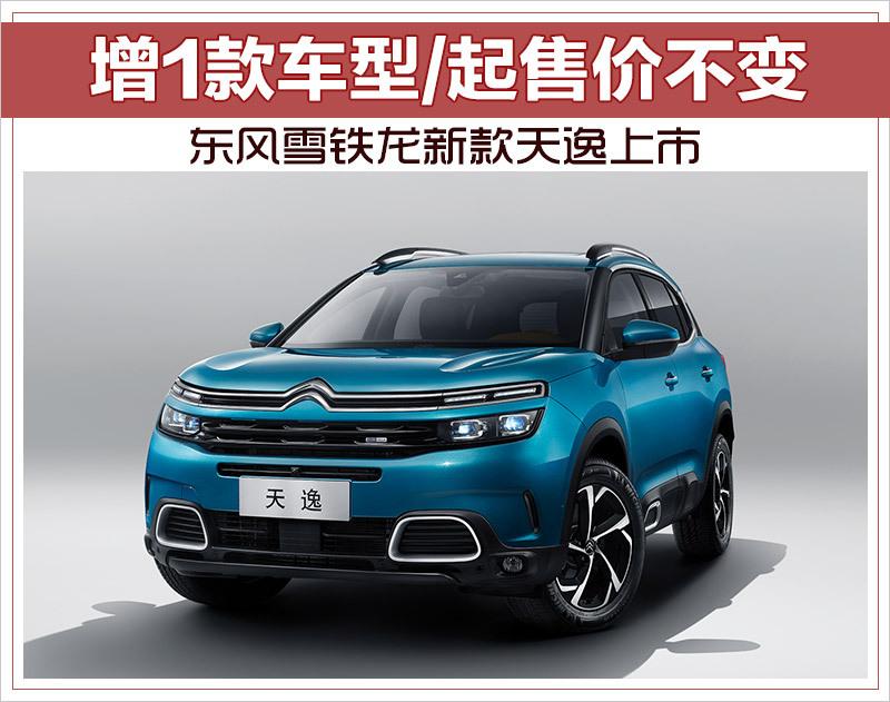 东风雪铁龙新款天逸上市 增1款车型 起售价不变