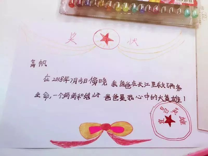 因为这件事,7岁女儿给爸爸发了一张奖状,又萌又暖!