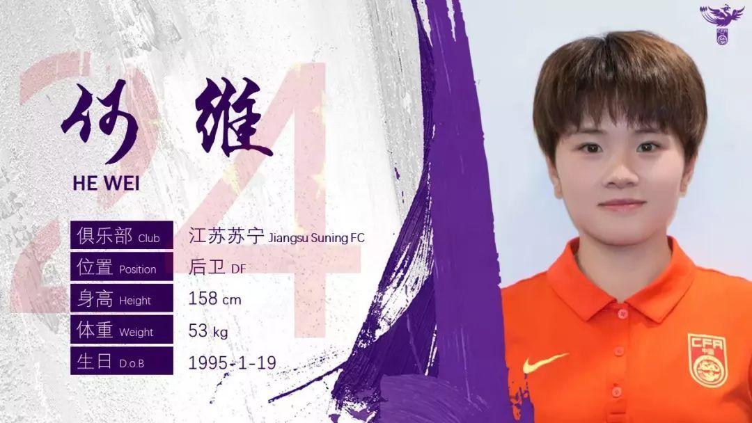 中国女足取永川四国赛冠军 苏宁两玫瑰迎国家队首秀