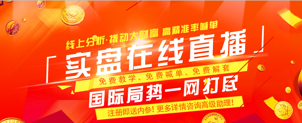 紫荆环球投资新一代股市直播室