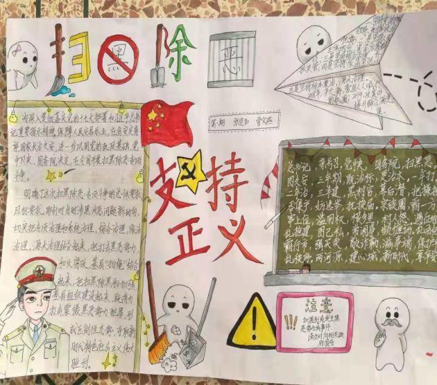 """古竹镇新智中学组织开展了以""""扫黑除恶,预防校园欺凌""""为主题的手抄报图片"""