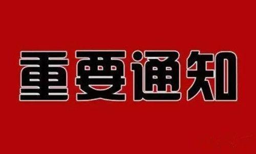 热点:潍坊家长,这14家无证教育培训机构你得注意了……