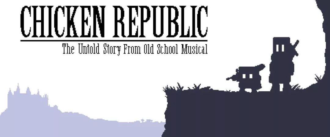 复古、情怀与小鸡 《老式音乐剧》享受芯片音乐的魅力
