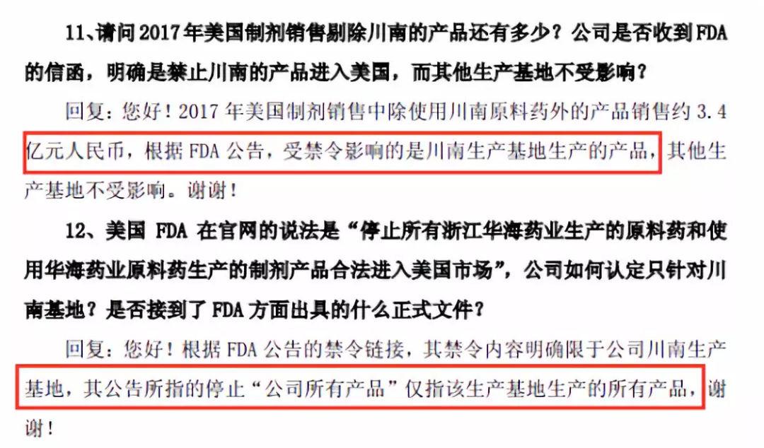 华海药业20亿资金大逃杀:星石、淡水泉都遭殃了?