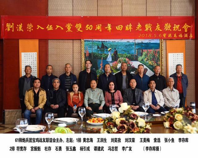 我的老团长刘汉荣为入党50周年撰文《清平乐