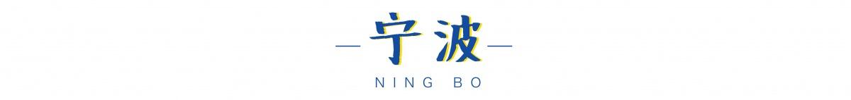 杭衢高铁2022年底通车!宁波8县市区入榜全国百强!