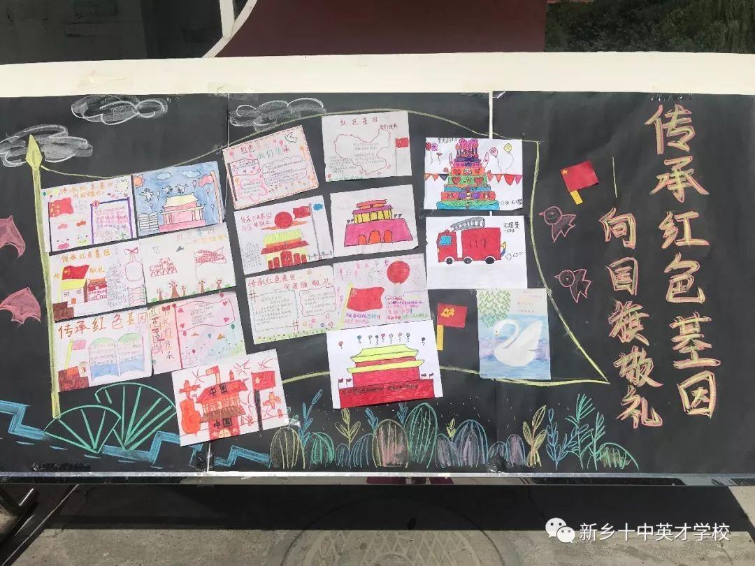 传承红色基因,我校组织学生举办以爱国为主题的黑板报,手抄报等活动.